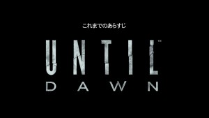 Until Dawn™-惨劇の山荘-_20150829153831