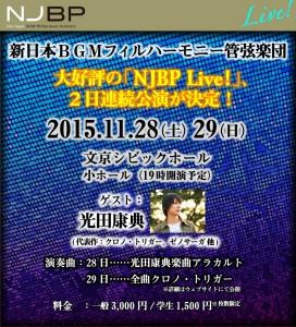 公式HP:http://njbp.org/concert/index.php