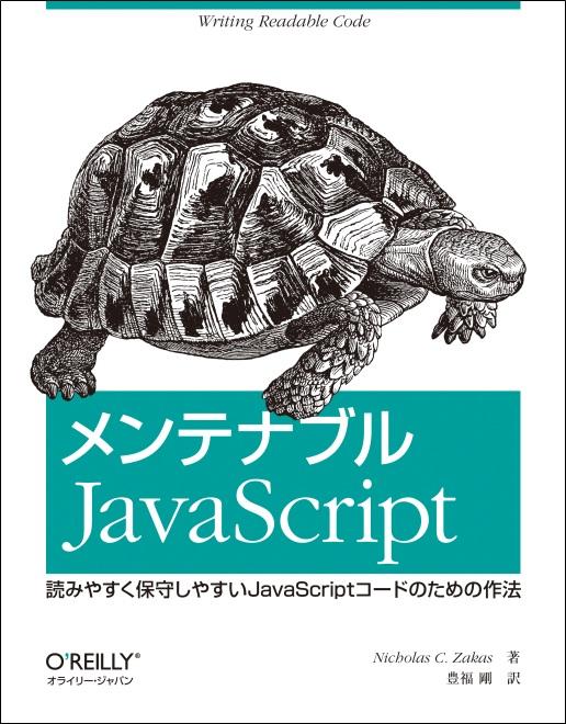 メンテナブルJavascript