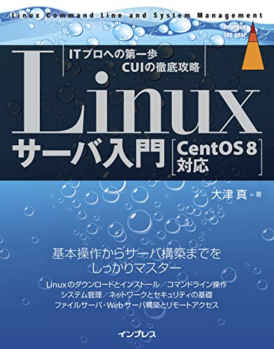 Linuxサーバ入門